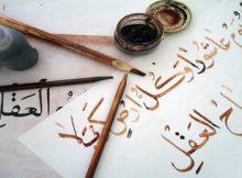 درس عربی زبان قران 1